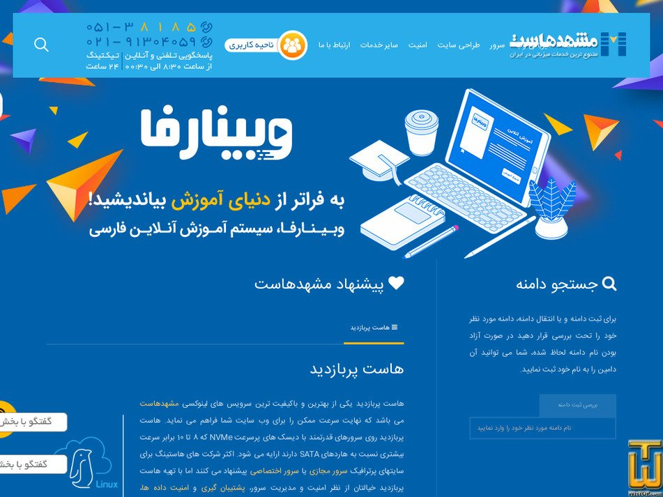 mashhadhost.com Screenshot