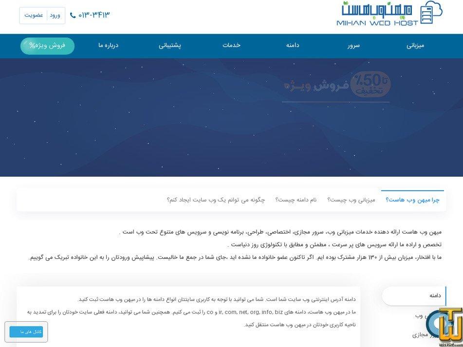 mihanwebhost.com Screenshot
