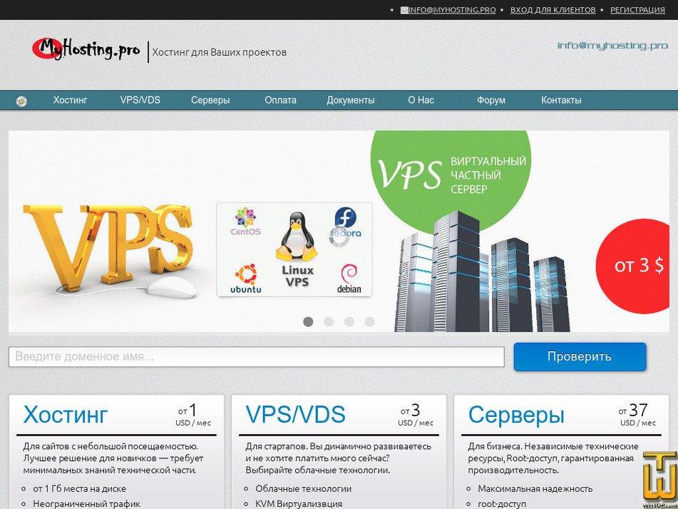 myhosting.pro Screenshot