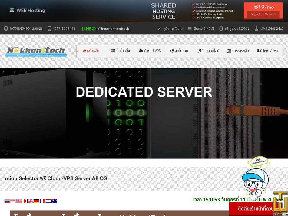 nakhonitech.com Screenshot