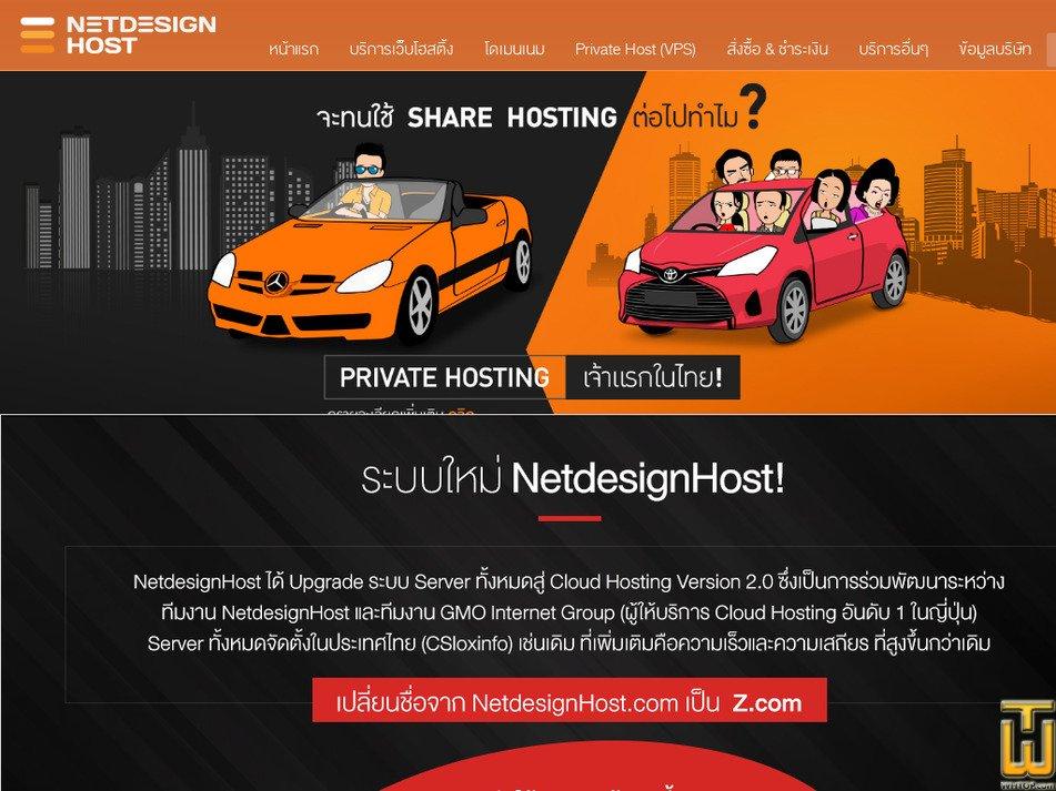 netdesignhost.com screenshot
