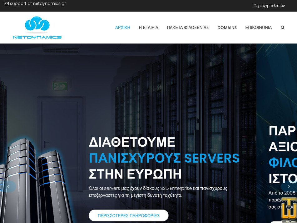 netdynamics.gr Screenshot