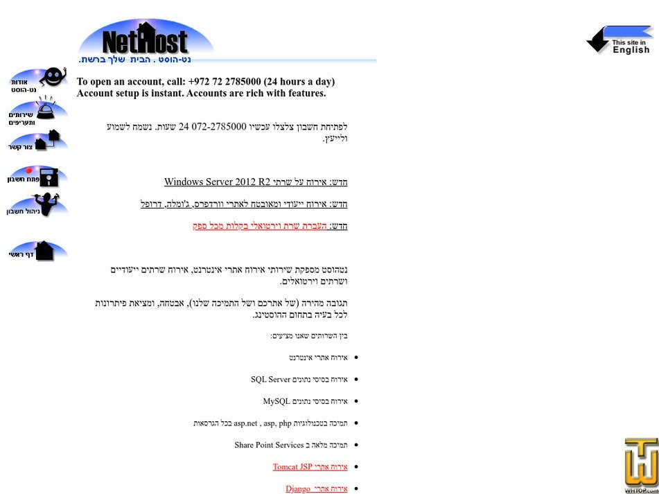 nethost.co.il Screenshot