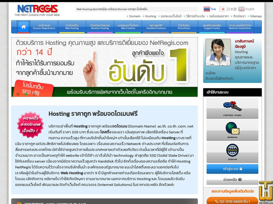 netregis.com screenshot