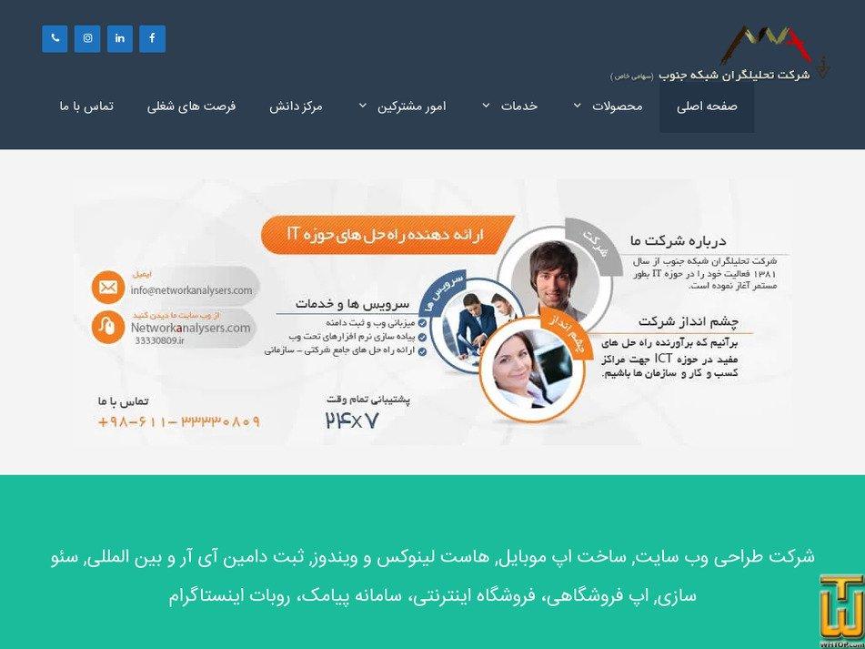 networkanalysers.com Screenshot