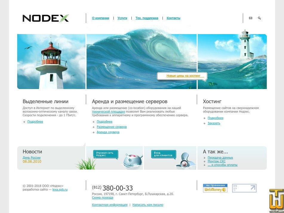 nodex.ru Screenshot