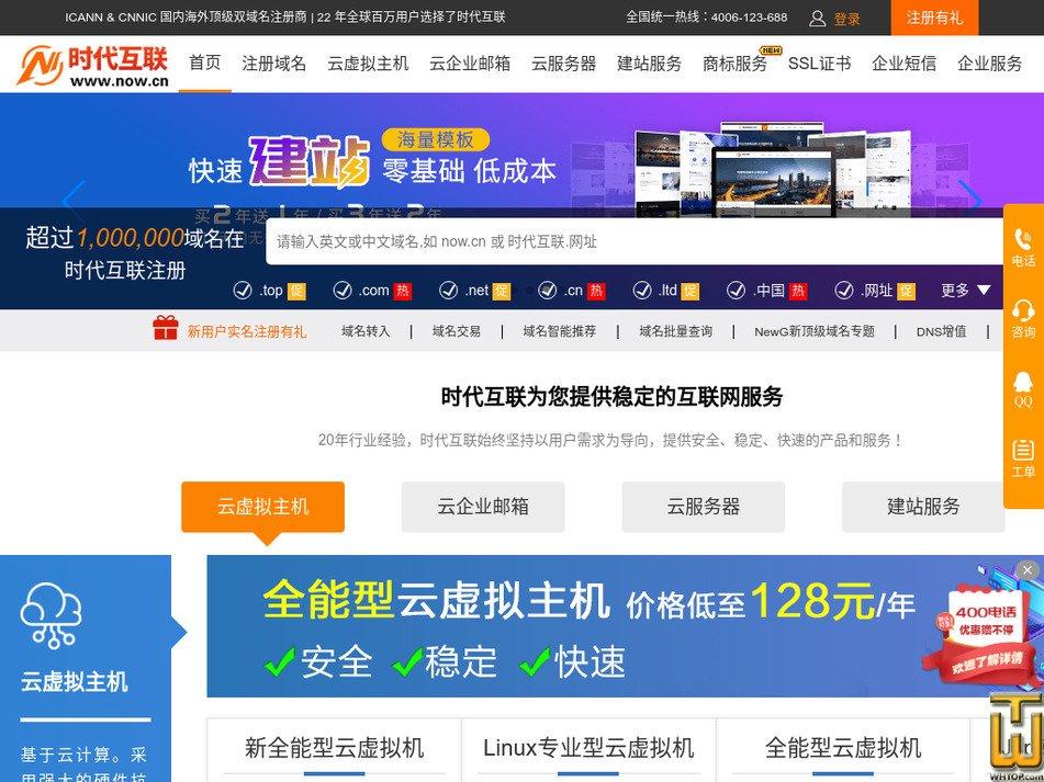 now.cn Screenshot
