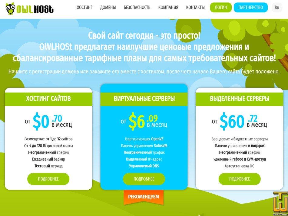 owlhost.net Screenshot