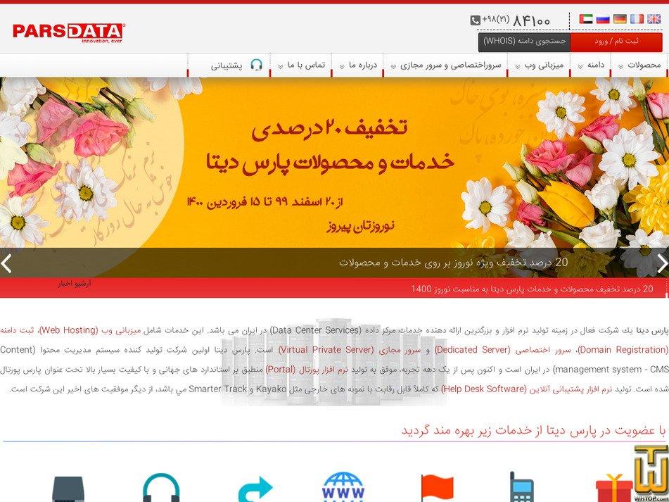 parsdata.com Screenshot