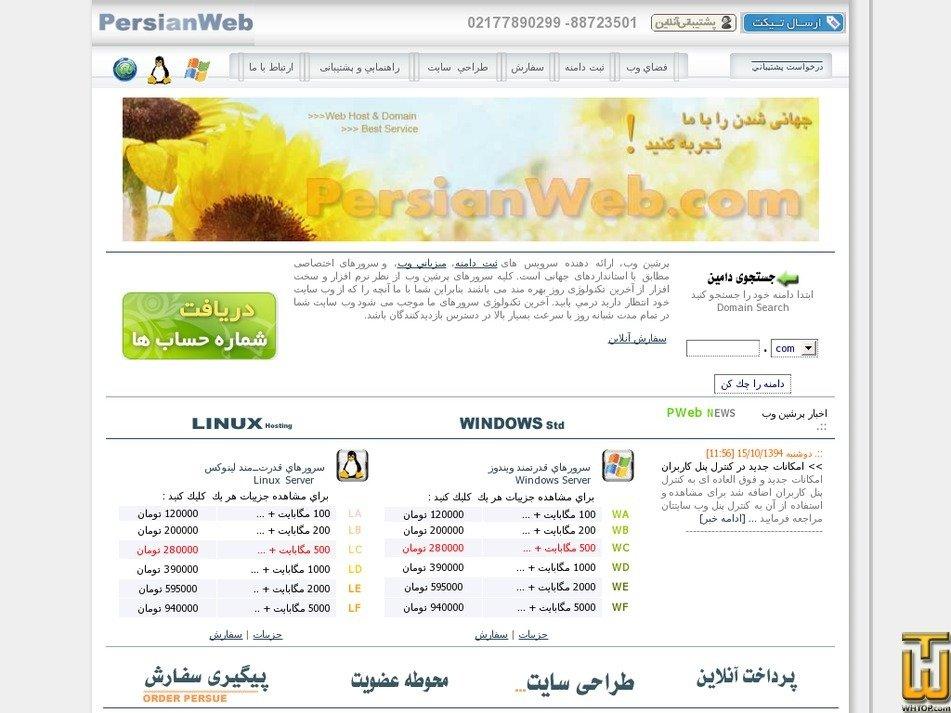 persianweb.com Screenshot