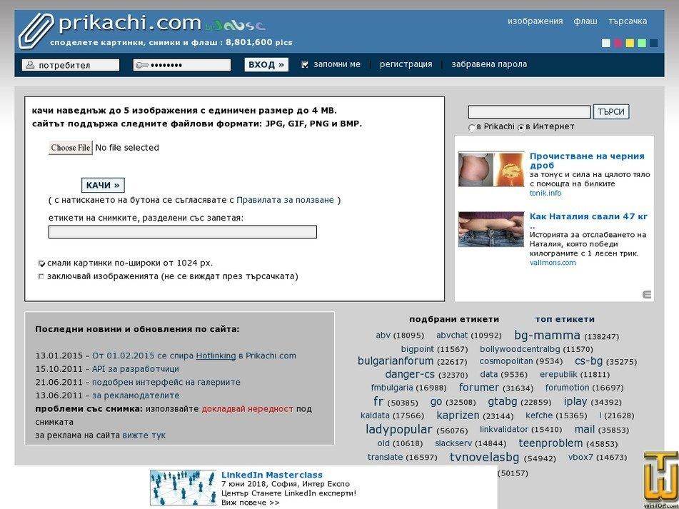 prikachi.com Screenshot