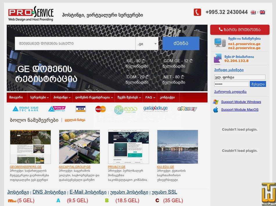 proservice.ge Screenshot