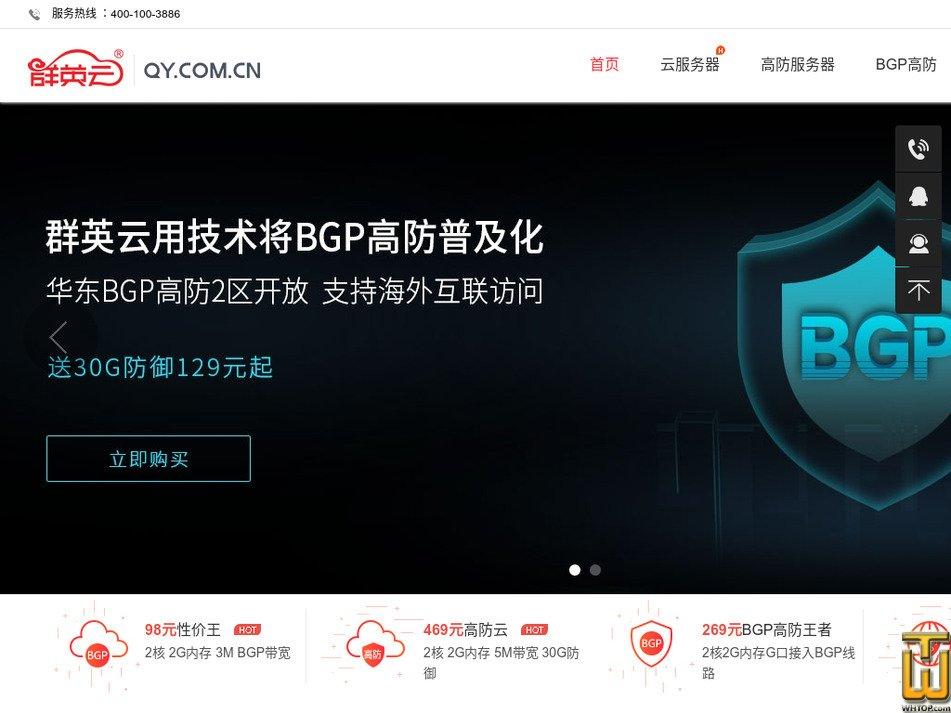 qy.com.cn Screenshot