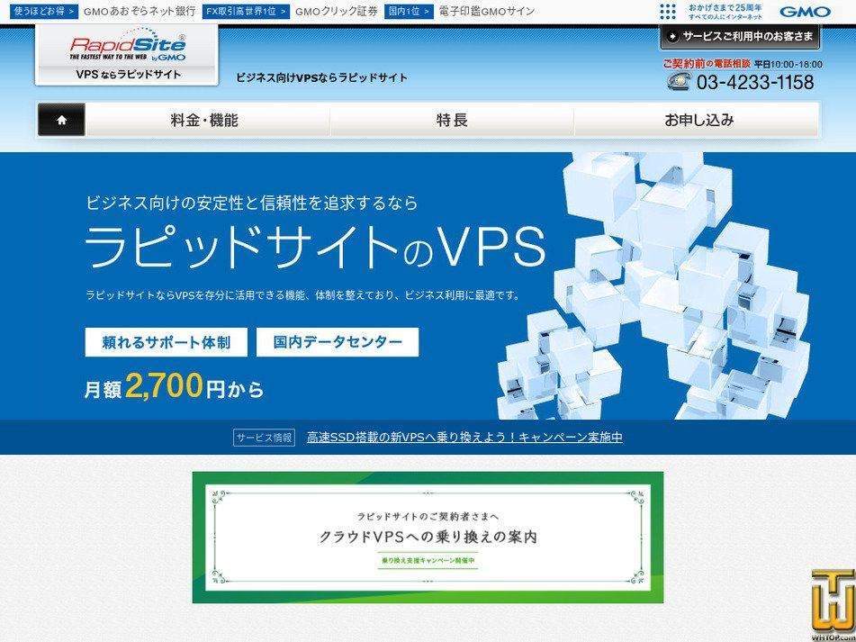 rapidsite.jp Скриншот
