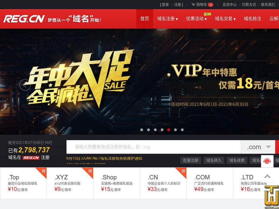 reg.cn Screenshot