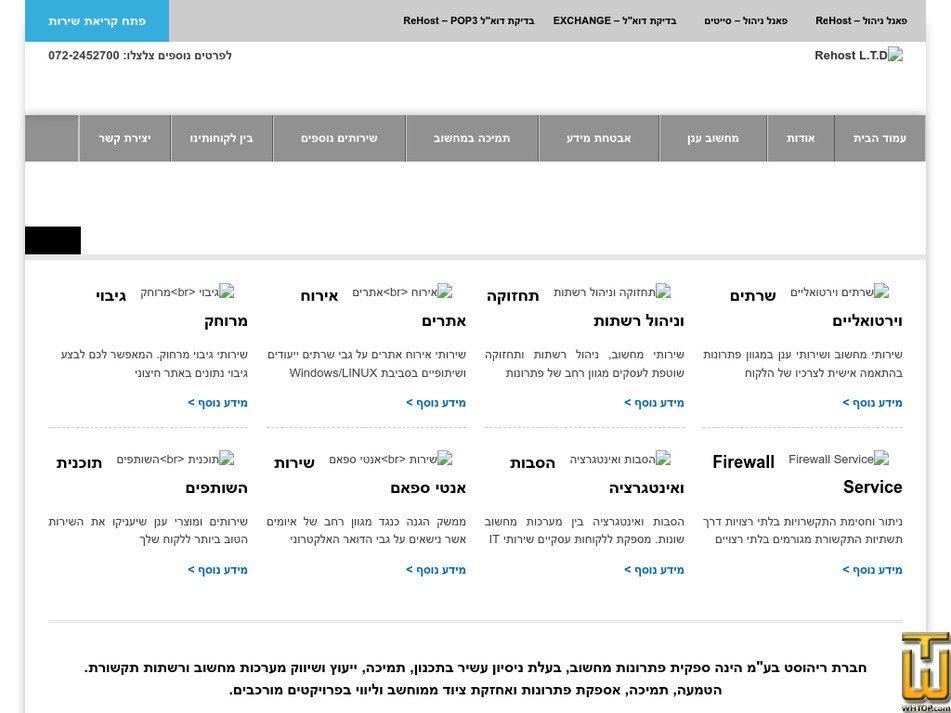 rehost.co.il Screenshot
