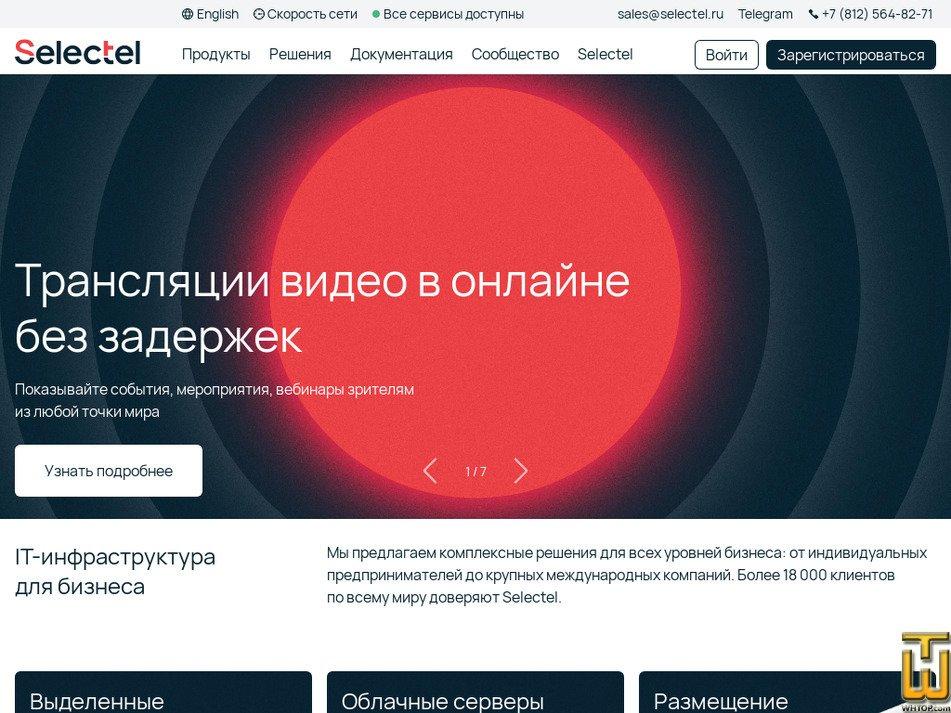 selectel.ru screenshot