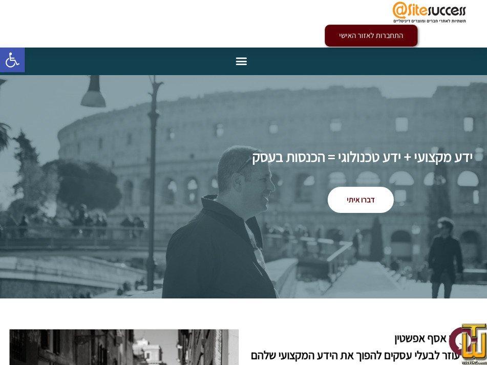 sitesuccess.co.il Screenshot