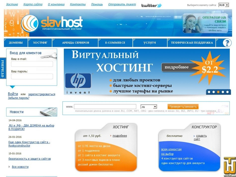 slavhost.ru Screenshot