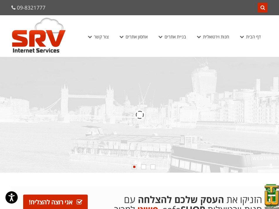 srv.co.il Screenshot