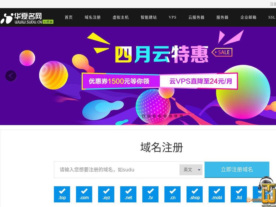 sudu.cn Screenshot