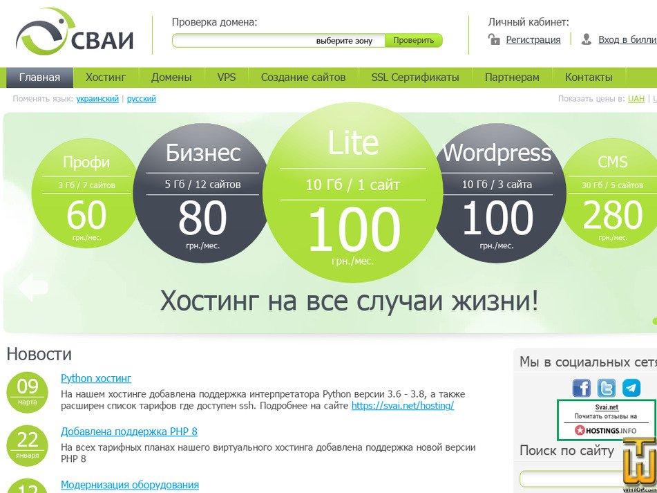 svai.net Screenshot