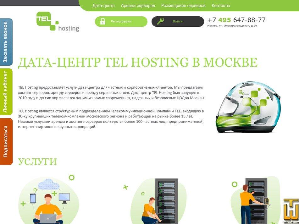 Тел хостинг бесплатные хостинг сервер