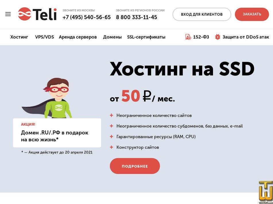 teli.ru screenshot