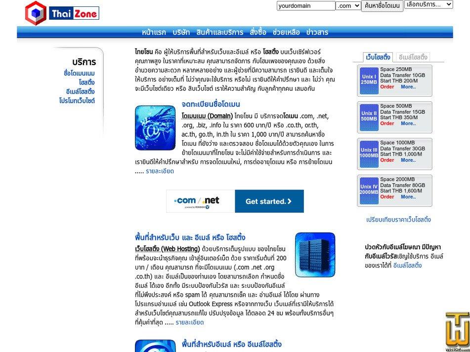 thaizone.com Screenshot