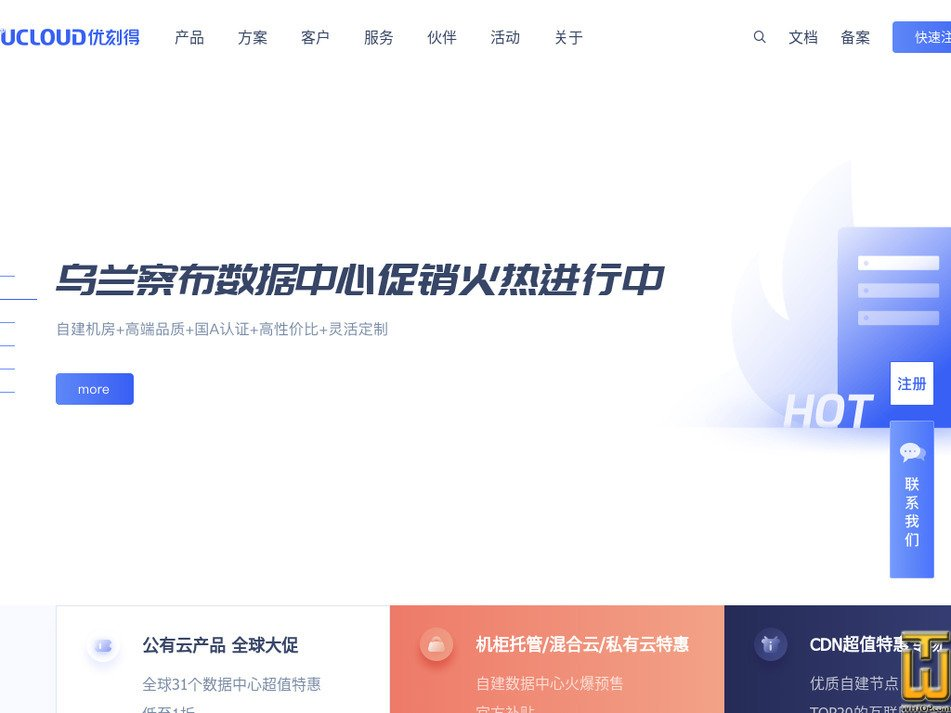 ucloud.cn Screenshot