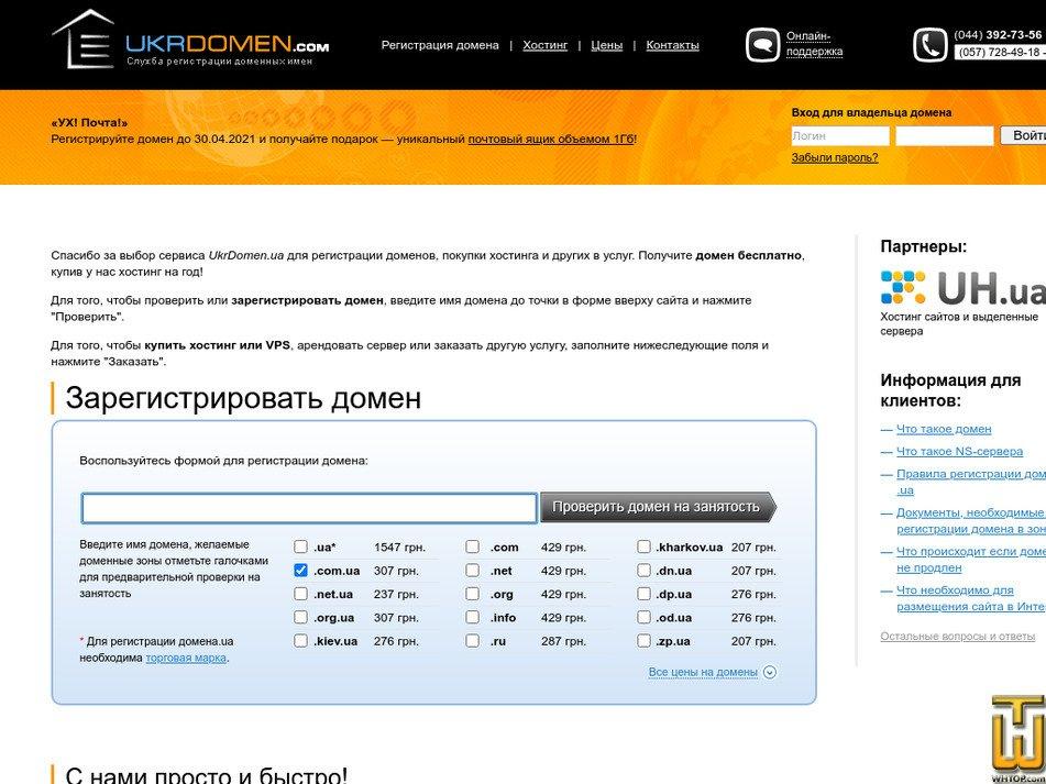 ukrdomen.com.ua capture d'écran