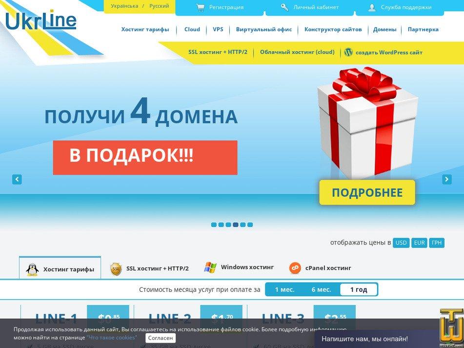 ukrline.com.ua capture d'écran