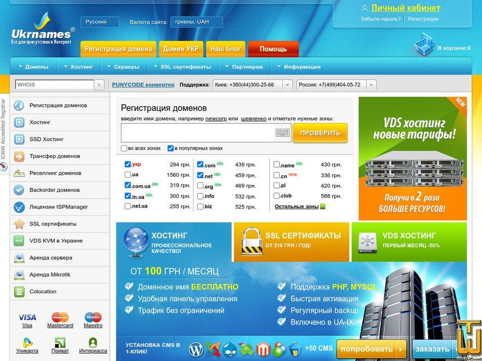 ukrnames.com capture d'écran