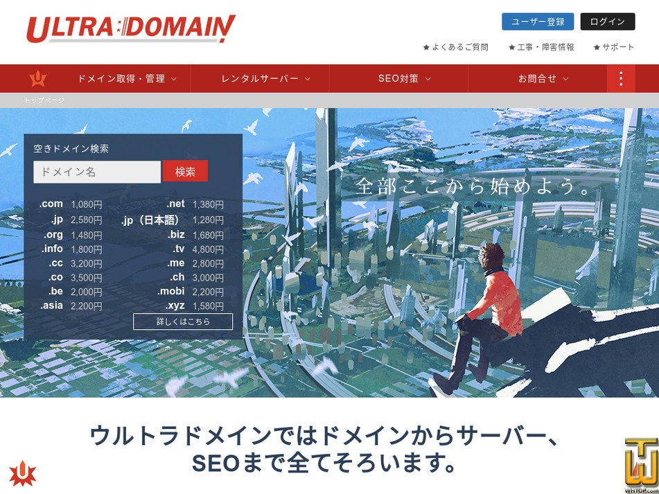 ultra-domain.jp captura de pantalla