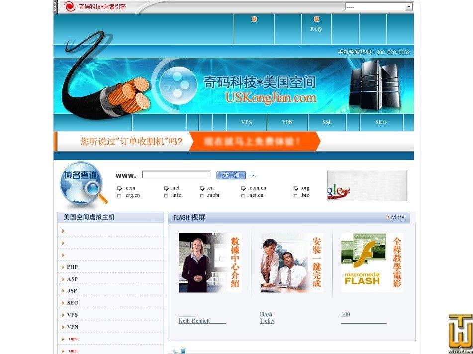 uskongjian.com Screenshot