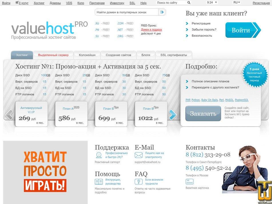 valuehost.ru Screenshot