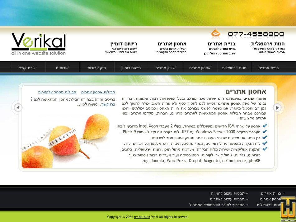 verikal.co.il Screenshot