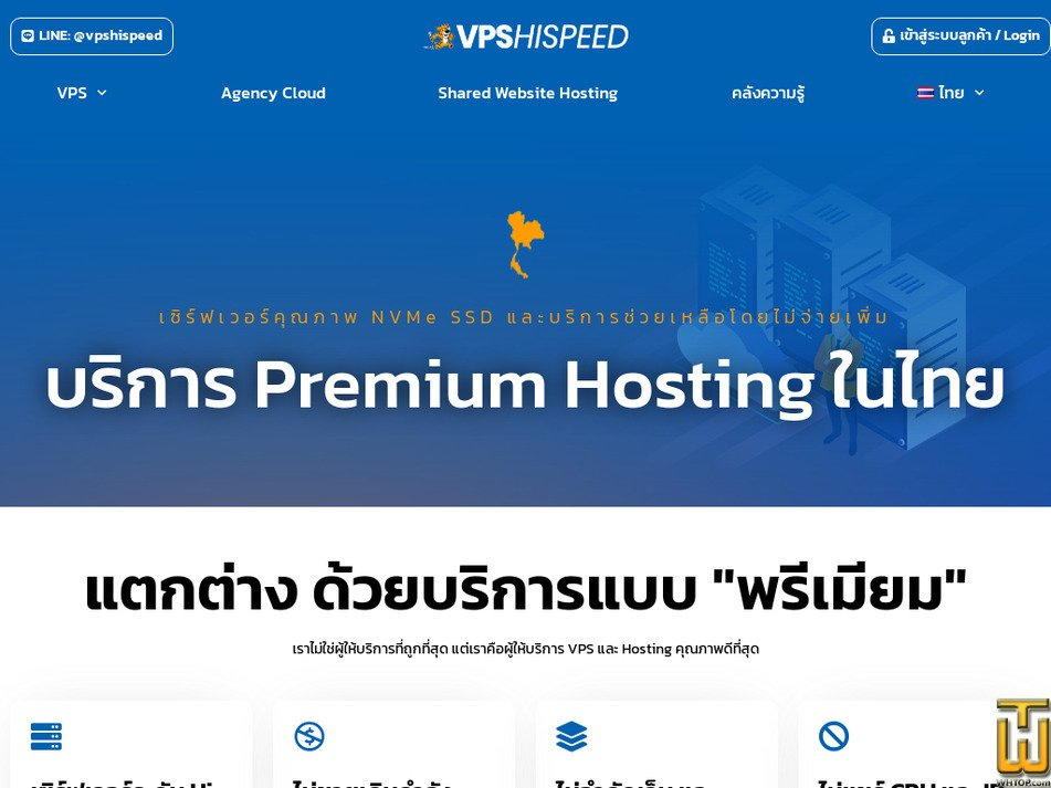 vpshispeed.com screenshot