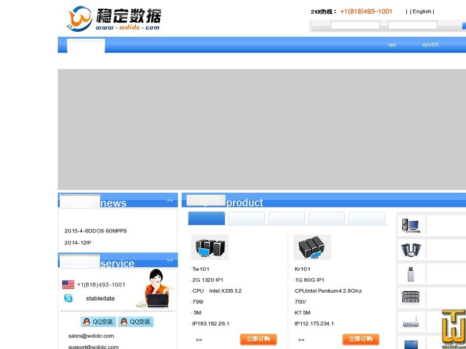 wdidc.com Screenshot