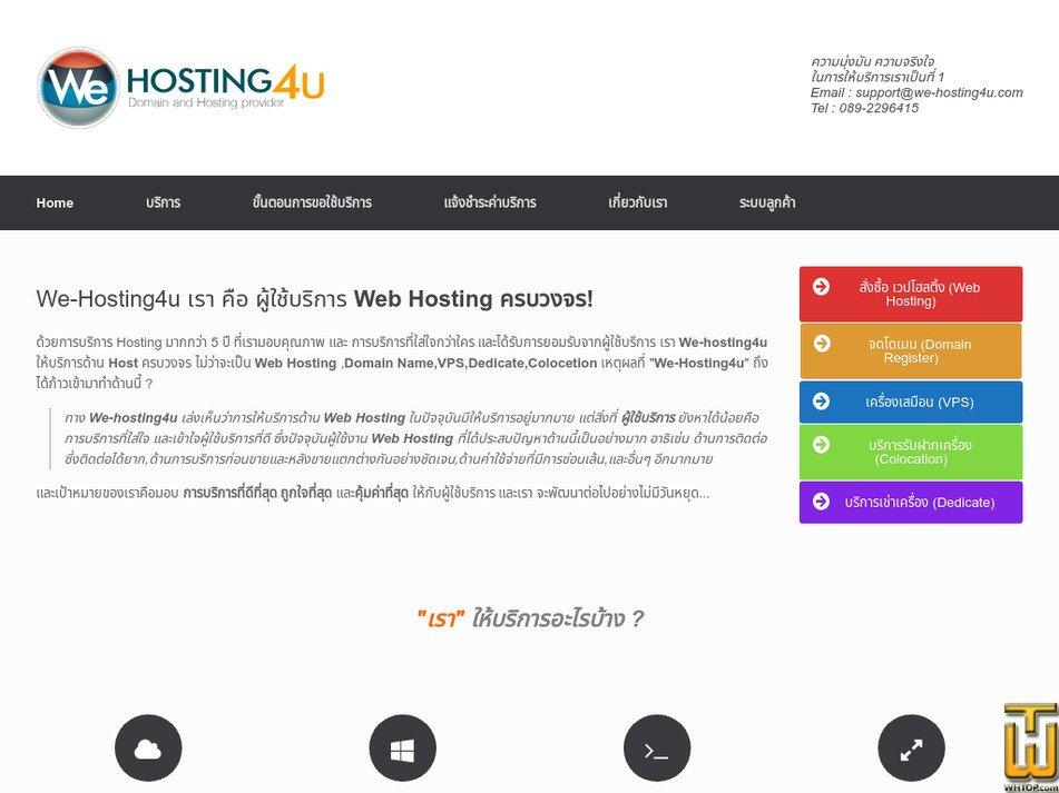 we-hosting4u.com screenshot