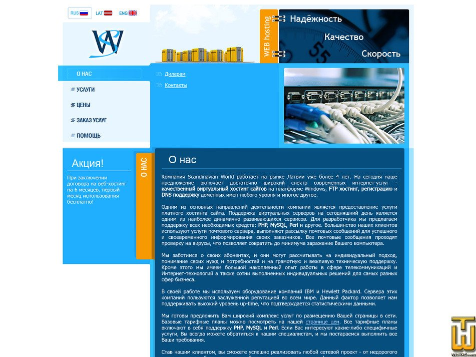 web-hosting.lv Screenshot