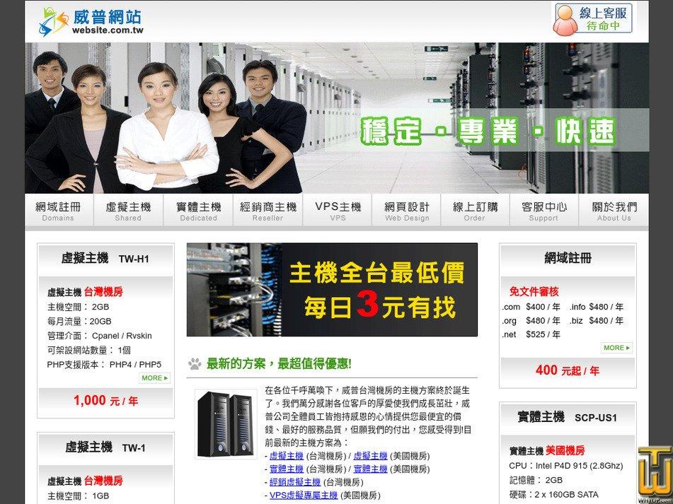 website.com.tw Screenshot