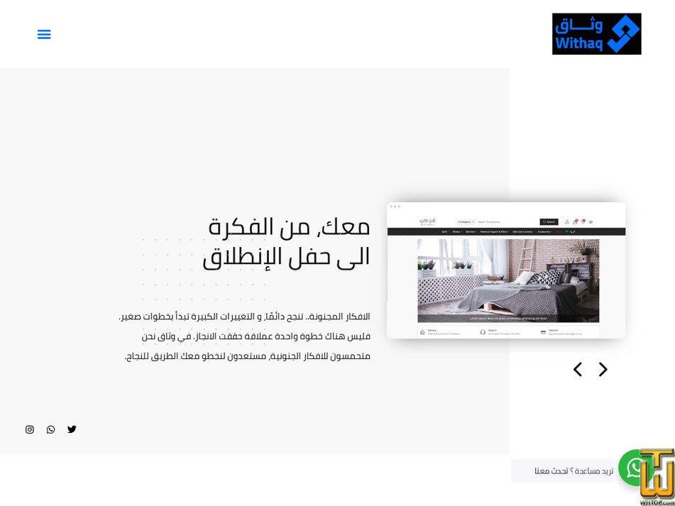 withaq.sa screenshot