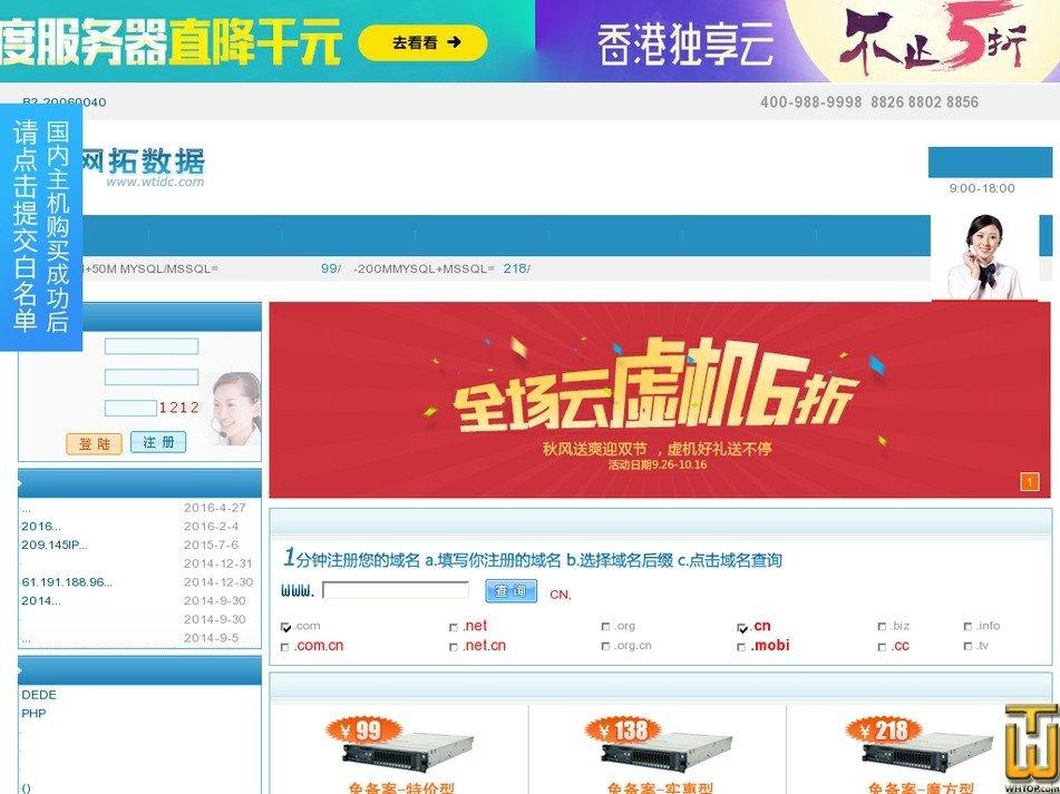 wtidc.com Screenshot
