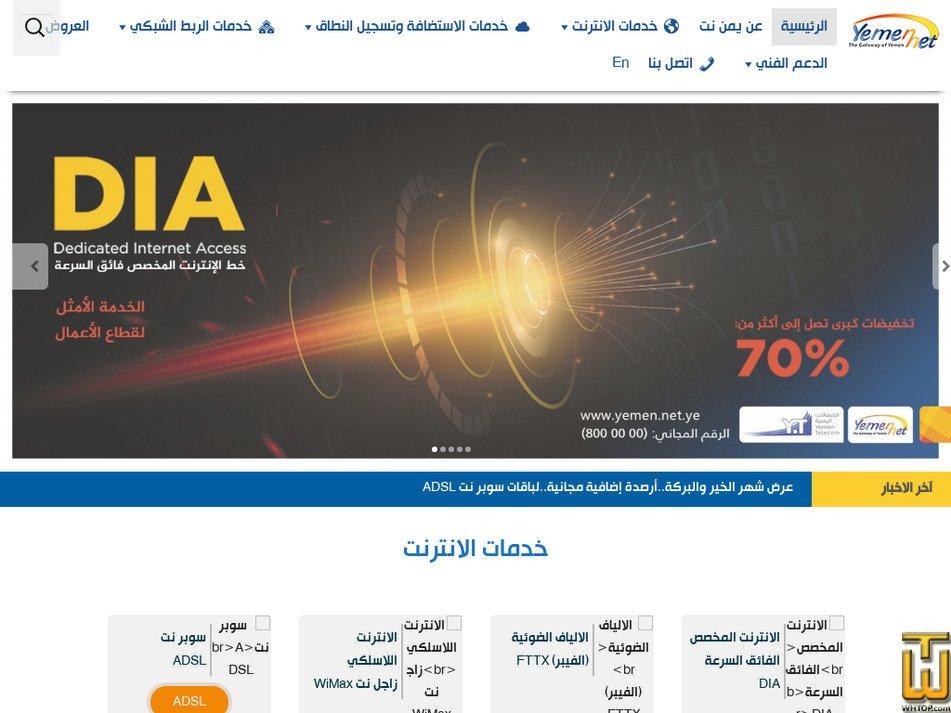 yemen.net.ye Screenshot