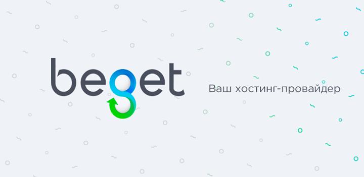 beget.com Cover