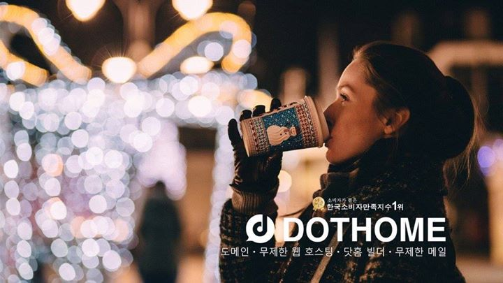 dothome.co.kr Cover