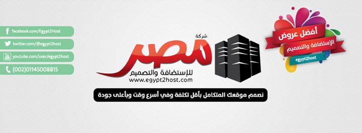 egypt2host.com Cover