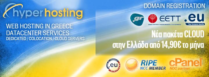 hyperhosting.gr Cover