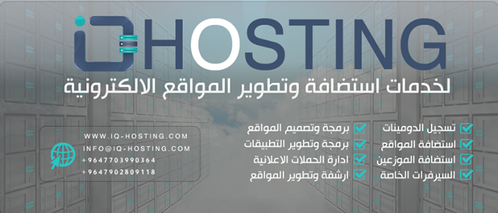 iq-hosting.com Cover